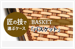 c_case_basket