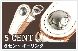 c_keyring_5cent