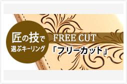 c_keyring_freecut