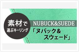 c_keyring_nubuck