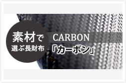 c_long_carbon