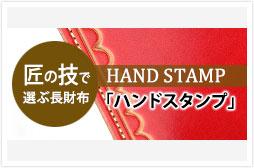 c_long_stamp