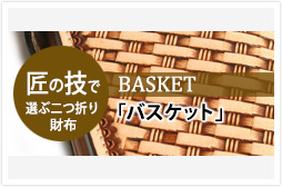 c_wallet_basket