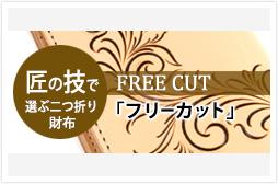 c_wallet_freecut