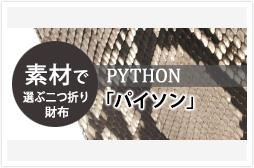 c_wallet_python