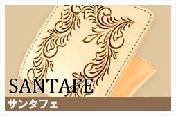 c_wallet_santafe