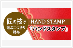 c_wallet_stamp