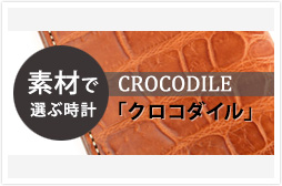 c_watch_crocodile