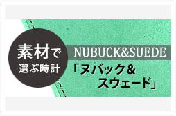 c_watch_nubuck