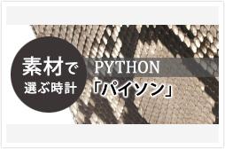 c_watch_python
