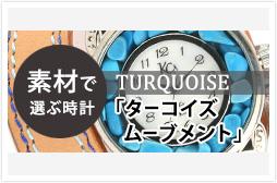c_watch_turquoise