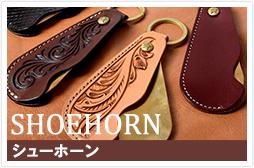c_keyring_shoehorn